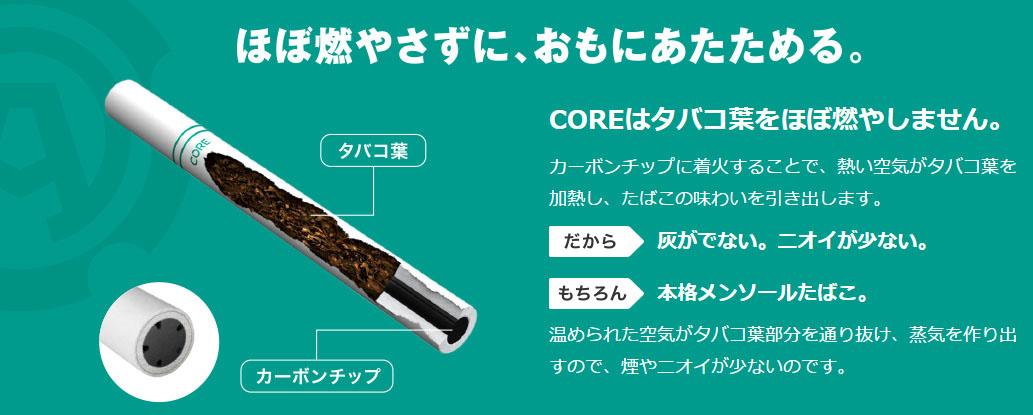 core-001
