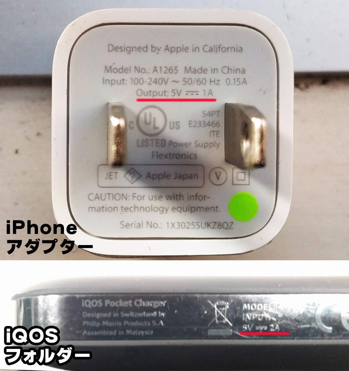 アイコスチャージャー電圧