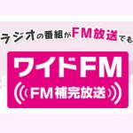 ワイドFM覚書