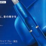 iQOS(アイコス)新色サファイヤブルー